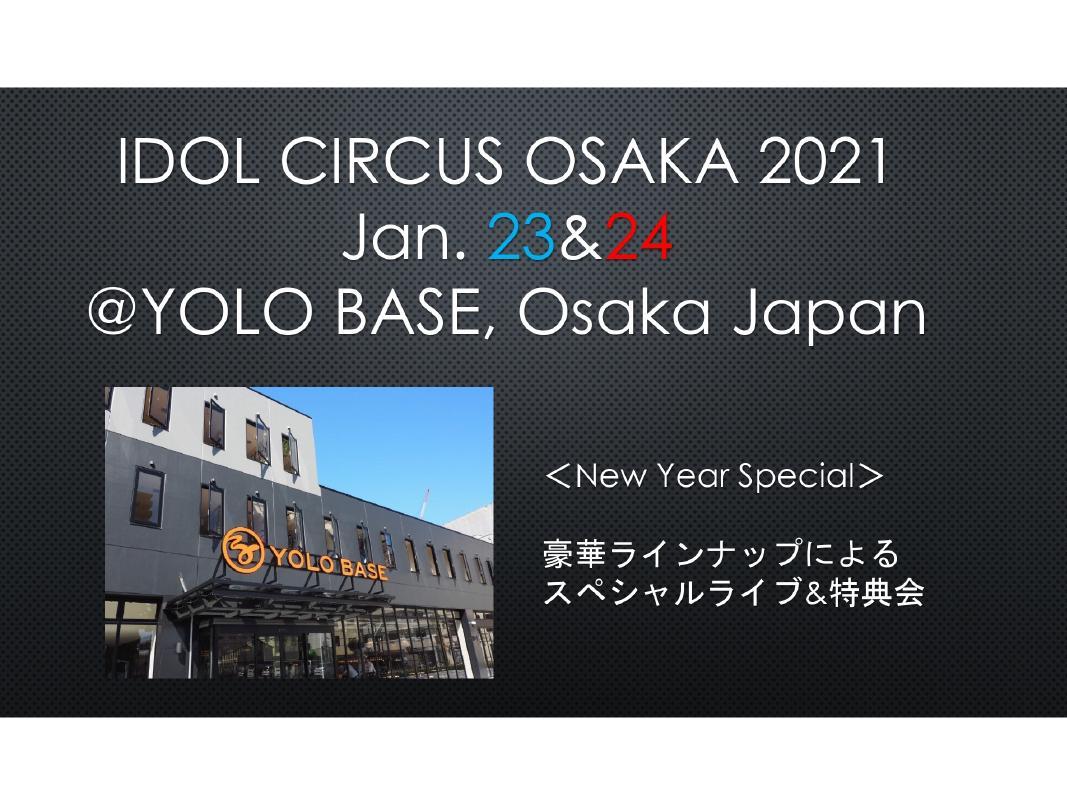 YOLO Presents IDOL CIRCUS OSAKA<1/23(土)・1/24(日)/新今宮・なんば>