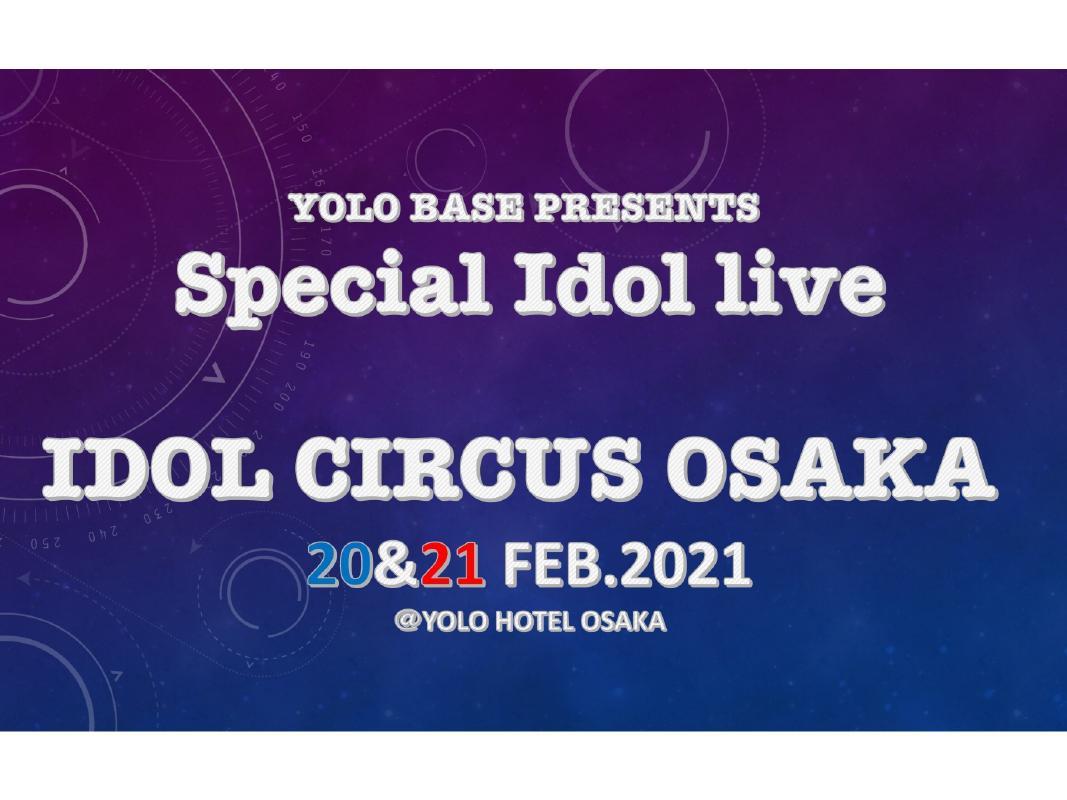 YOLO Presents IDOL CIRCUS OSAKA<2/20(土)・2/21(日)/新今宮・なんば>